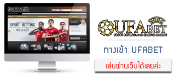 ufabet on web