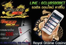 Royal Online Casino